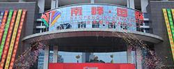 东莞厚街东莞南峰国际皮革鞋材交易中心